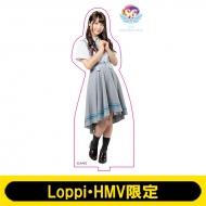 アクリルスタンド(門林有羽)【Loppi・HMV限定】