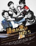 ボイメンステージ「諦めが悪い男たち〜NEVER SAY NEVER〜」