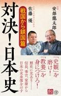 対決!日本史 戦国から鎖国篇 潮新書