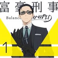 富豪刑事 Balance:UNLIMITED 1 【完全生産限定版】