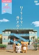 Rilakkuma To Kaoru San Oogata Post Card Set(13 Mai)Tsuki Box