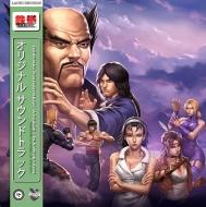 鉄拳 2 Tekken 2 オリジナルサウンドトラック (180グラム重量盤レコード)