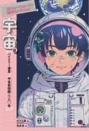 宇宙篇 バイナリー惑星 / 宇宙救助隊二一八〇年 Sfショートストーリー傑作セレクション 第二期