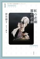 皆川博子長篇推理コレクション 1 虹の悲劇・霧の悲劇