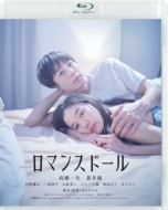 『ロマンスドール』 Blu-ray
