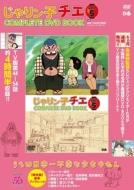 じゃりン子チエ COMPLETE DVD BOOK Vol.5