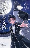ノケモノたちの夜 3 少年サンデーコミックス