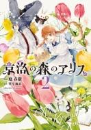 京洛の森のアリス 2 ビーツコミックス
