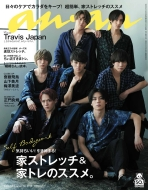 an・an (アン・アン)2020年 5月 13日号 【表紙:Travis Japan】