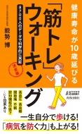 健康寿命が10歳延びる「筋トレ」ウォーキング 決定版 青春新書PLAYBOOKS
