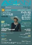 Asian Pops Magazine 145号