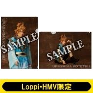 A4クリアファイル2枚セット(浦島虎徹 / ライブver.)【Loppi・HMV限定】