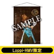 B2タペストリー(浦島虎徹 / ライブver.)【Loppi・HMV限定】