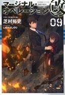 マージナル・オペレーション改 09 星海社FICTIONS
