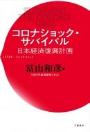 冨山和彦/コロナショック・サバイバル 日本経済復興計画