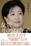 石井妙子/女帝 小池百合子