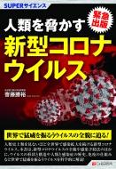 人類を脅かす新型コロナウイルス SUPERサイエンス