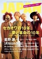 ROCKIN' ON JAPAN (ロッキング・オン・ジャパン)2020年 6月号