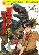 ロスト・ワールド 恐竜の世界 10歳までに読みたい世界名作