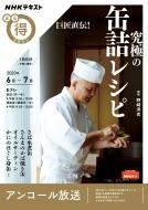 巨匠直伝! 究極の缶詰レシピ NHKまる得マガジン