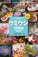 ウミウシ 1260種 特徴がひと目でわかる図解付き ネイチャーウォッチングガイドブック