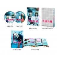 【初回仕様】仮面病棟 DVD プレミアム・エディション(2枚組)