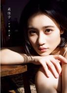 アンジュルム・佐々木莉佳子 写真集『莉佳子 -少女、第二章 -』(DVD付)