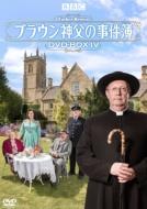 ブラウン神父の事件簿 DVD-BOXIV
