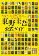 東野圭吾公式ガイド 作家生活35周年ver.講談社文庫