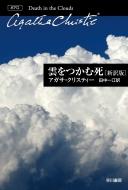雲をつかむ死 クリスティー文庫