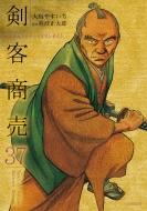 剣客商売 37 SPコミックス