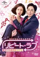リピート・ラブ〜あなたの運命変えます!〜 DVD SET2