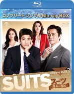 SUITS/スーツ〜運命の選択〜 BD-BOX2<コンプリート・シンプルBD‐BOXシリーズ>【期間限定生産】