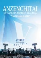 安全地帯 IN 甲子園球場 「さよならゲーム」(Blu-ray)