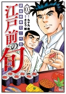 江戸前の旬 103 ニチブン・コミックス
