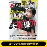 smart (スマート)2020年 7月号 特別号 [表紙:大原優乃] 【ローソン・Loppi・HMV限定版】