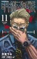 呪術廻戦 11 ジャンプコミックス