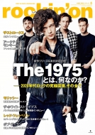 rockin' on (ロッキング・オン)2020年 6月号