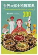 世界の郷土料理事典 全世界各国・300地域 料理の作り方を通して知る歴史、文化、宗教の食規定