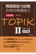 New Topik 韓国語能力試験合格対策講座2 2 改訂新版
