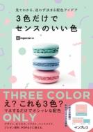 ingectar-e/見てわかる、迷わず決まる配色アイデア3色だけでセンスのいい色