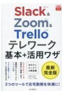 Slack & Zoom & Trelloテレワーク基本+活用ワザ できるfit