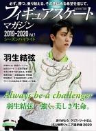 フィギュアスケートマガジン2019-2020 Vol.7 シーズン総集号 B・B・MOOK