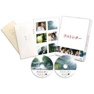 ラストレター Blu-ray 豪華版(特典Blu-ray付2枚組)