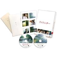 ラストレター DVD 豪華版(特典DVD付2枚組)