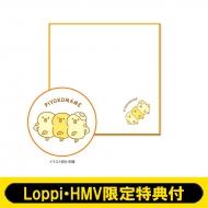 タオルハンカチ トリオ【Loppi・HMV限定特典付】
