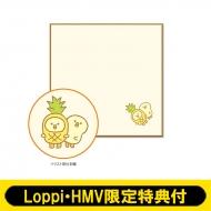 タオルハンカチ パイナポ 【Loppi・HMV限定特典付】