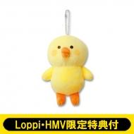 ぬいぐるみマスコット 【Loppi・HMV限定特典付】