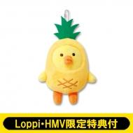 ぬいぐるみマスコット パイナポ 【Loppi・HMV限定特典付】