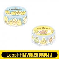 マスキングテープ ダイカット 2種セット 【Loppi・HMV限定特典付】